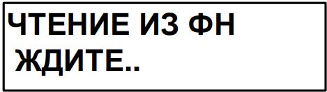 Как получить отчеты Меркурий 180Ф