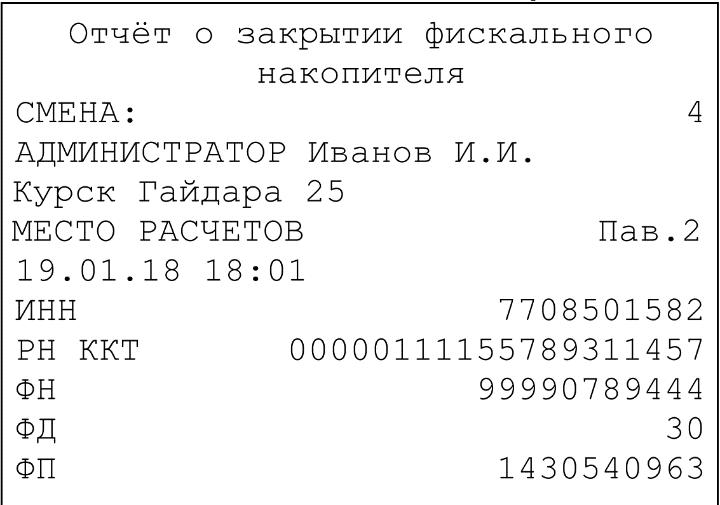 Как происходит закрытие ФН на Меркурий 180Ф